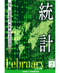 月刊誌「統計」2018年2月号 特集:「産業連関表、供給・使用表の活用」 [-07]