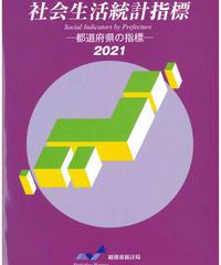 社会生活統計指標 -都道府県の指標- 2021 [978-4-8223-4107-07]-05
