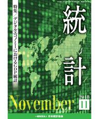 月刊誌「統計」2018年11月号 特集:「デジタルエコノミーにおけるGDP統計」 [-07]