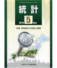月刊誌「統計」2013年5月号 特集:物価統計の発展と課題