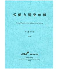 労働力調査年報 平成30年 [978-4-8223-4052-0]-01