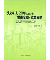 失われし20年における世帯変動と就業異動 [978-4-8223-3786-5]-07