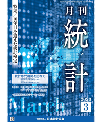 月刊誌「統計」2020年3月号 特集:「10年目を迎えた統計検定」[-07]