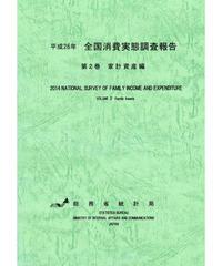 平成26年全国消費実態調査報告 第2巻 家計資産編 [978-4-8223-3908-1]-01