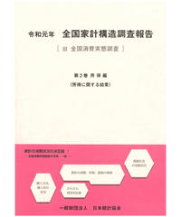 令和元年 全国家計構造調査報告 第2巻 所得編(所得に関する結果 )[978-4-8223-4122-0]-02