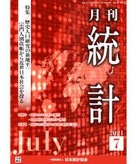 月刊誌『統計』2021年7月号 特集:「歴史人口研究の新地平:宗門人別改帳から近世日本社会を探る」[-07]