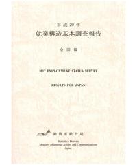 平成29年 就業構造基本調査報告  全国編 [978-4-8223-4039-1]-01