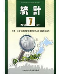 月刊誌「統計」2013年7月号 特集:住宅・土地統計調査の役割とその結果の活用