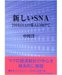 新しいSNA [978-4-8223-3668-4]-07