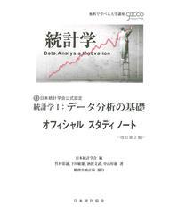 統計学Ⅰ :データ分析の基礎 改訂第2版 [978-4-8223-4042-1]-07
