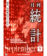 月刊誌『統計』2021年9月号 特集:「公的統計の150年」[-07]
