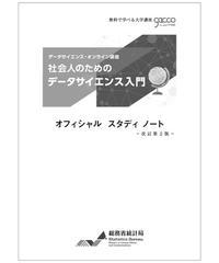社会人のためのデータサイエンス入門 改訂第2版[978-4-8223-4008-7]-07