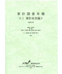 家計調査年報<Ⅰ家計収支編>令和2年 [978-4-8223-4126-8]-01