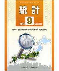 月刊誌「統計」2014年9月号 特集:わが国企業の新興国への海外戦略