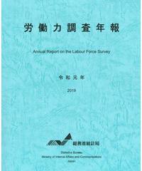 労働力調査年報 令和元年 [978-4-8223-4088-9]-01