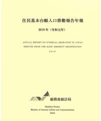 住民基本台帳人口移動報告年報 令和元年 [978-4-8223-4093-3]-01