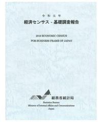 令和元年 経済センサス - 基礎調査報告  [978-4-8223-4124-4]-01