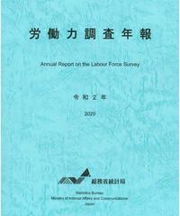 労働力調査年報 令和2年 [978-4-8223-4117-6]-01