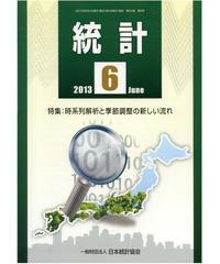 月刊誌「統計」2013年6月号 特集:時系列解析と季節調整の新しい流れ