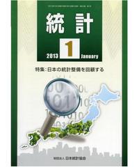 月刊誌「統計」2013年1月号 特集:日本の統計整備を回顧する
