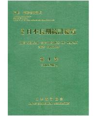 新版 日本長期統計総覧-第4巻 労働・賃金、家計、住宅、物価 [4-8223-3113-X]-07