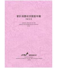 家計消費状況調査年報 平成30年[978-4-8223-4060-5]-01