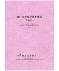 家計消費状況調査年報 平成29年[978-4-8223-4021-6]-01