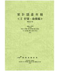 家計調査年報<Ⅱ 貯蓄・負債編>平成28年 [978-4-8223-3967-8]-01