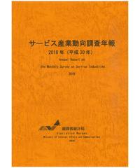 サービス産業動向調査年報 2018年(平成30年) [978-4-8223-4080-3]-01