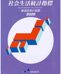 社会生活統計指標 -都道府県の指標- 2020 [978-4-8223-4082-07]-05