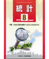 月刊誌「統計」2016年8月号 特集:社会生活基本調査から日本人の生活をみる
