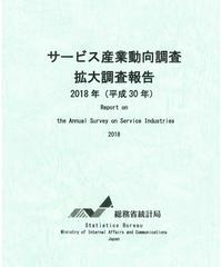 サービス産業動向調査 拡大調査報告  2018年(平成30年) [978-4-8223-4106-0]-01  のコピー