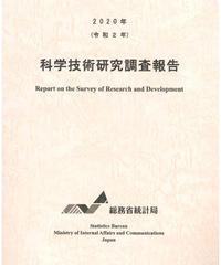 2020年(令和2年)科学技術研究調査報告[ 978-4-8223-4111-4]-01