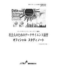 社会人のためのデータサイエンス演習ー改訂第2版[978-4-8223-4096-4]-07