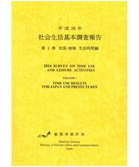 平成28年社会生活基本調査報告(第1巻生活時間編) [978-4-8223-4001-8]-01