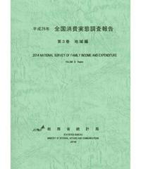 平成26年全国消費実態調査報告 第3巻 地域編 [978-4-8223-3917-3]-01