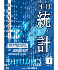 月刊誌「統計」2020年1月号 特集:「移りゆく経済政策のあり方」[-07]