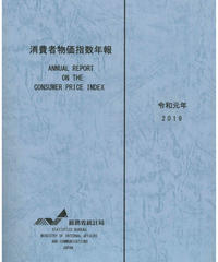 消費者物価指数年報 令和元年 2019 [978-4-8223-4089-6]-01