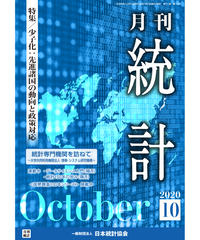 月刊誌「統計」2020年10月号 特集:「少子化:先進諸国の動向と政策対応」[-07]