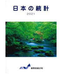 日本の統計2021 [978-4-8223-4109-1]-05