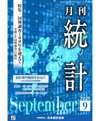 月刊誌「統計」2020年9月号 特集:「国勢調査100年を迎えて‐令和2年国勢調査への期待‐」[-07]