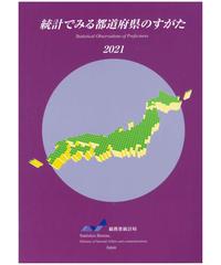 統計でみる都道府県のすがた2021 [978-4-8223-4108-4]-05
