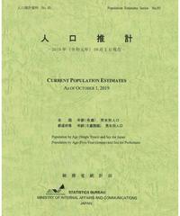 人口推計資料No.93 推計令和元年年10月1日現在 [978-4-8223-4092-6]-01