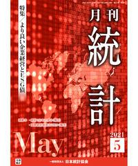 月刊誌『統計』2021年5月号 特集:「よりよい企業経営とESG債」[-07]