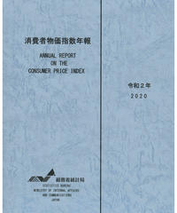 消費者物価指数年報 令和2年 2020 [978-4-8223-4118-3]-01