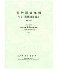 家計調査年報<Ⅰ 家計収支編>平成29年 [978-4-8223-4011-7]-01