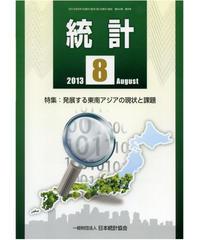 月刊誌「統計」2013年8月号 特集:発展する東南アジアの現状と課題