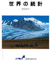 世界の統計2021 [978-4-8223-4110-7]-05