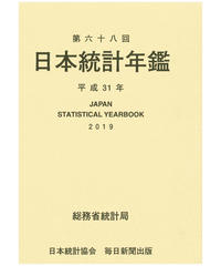 日本統計年鑑 第68回 平成31年(2019年) [978-4-8223-4031-5]-05