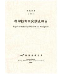 科学技術研究調査報告 平成30年 [978-4-8223-4050-6]-01